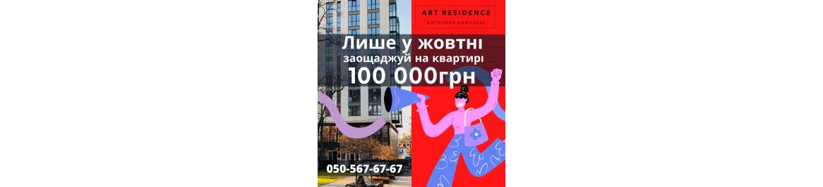 Экономьте на квартире 100000 грн только до конца октября