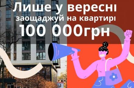 Экономьте на квартире 100000 грн только до конца сентября