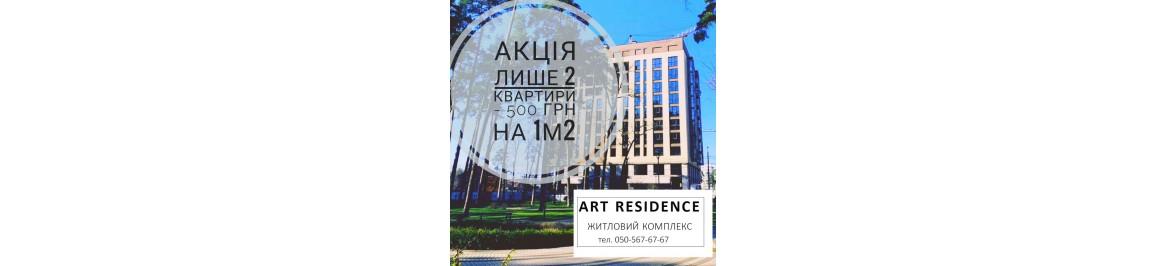 Спешите Акция только до 31.05.2020 в ЖК ART RESIDENCE скидка 500 грн на м2